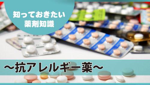 知っておきたい薬剤知識 ~抗アレルギー薬~