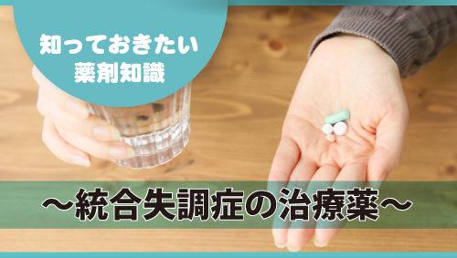知っておきたい薬剤知識 ~統合失調症の治療薬~