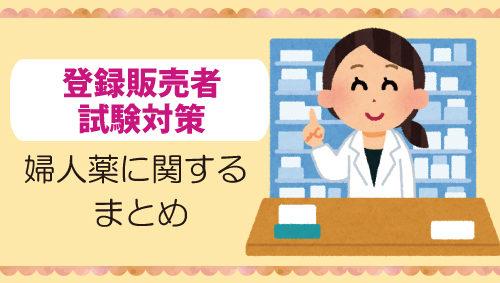 【登録販売者試験対策】婦人薬に関するまとめ