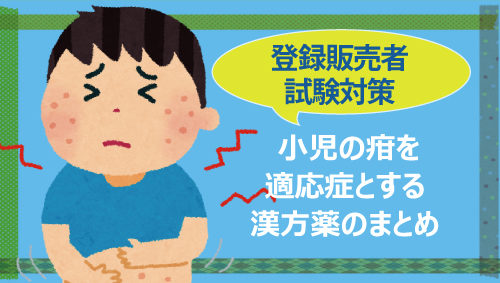 【登録販売者試験対策】小児の疳を適応症とする漢方薬のまとめ
