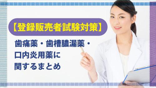 【登録販売者試験対策】歯痛薬・歯槽膿漏薬・口内炎用薬に関するまとめ